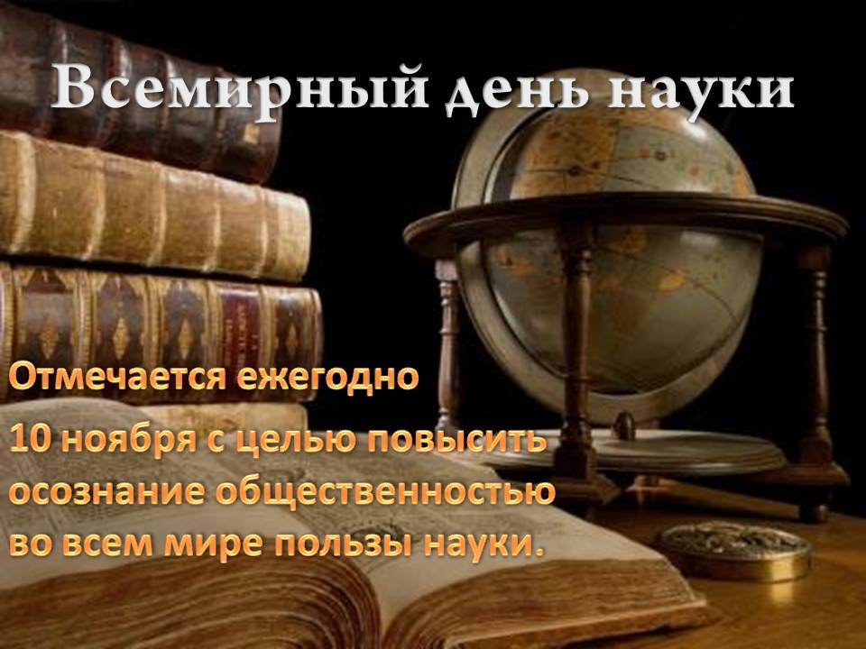 http://alatyr.chuvsu.ru/photos/vdnauk.jpg
