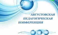 23 августа – Республиканская конференция работников образования «Создание системы роста педагогических работников Чувашской Республики на основе оценки профессиональных компетенций»